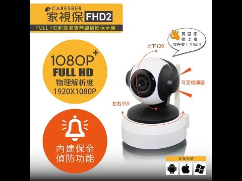 FHD2   HD2  yoosee音波設定教學