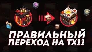 ПРАВИЛЬНЫЙ ПЕРЕХОД НА ТХ11 С ПОМОЩЬЮ КНИГ И РУН В CLASH OF CLANS