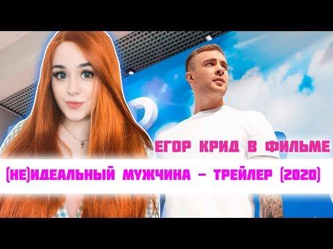 РЕАКЦИЯ Джулизи на (НЕ)идеальный мужчина - Трейлер (2020)