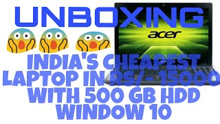 India's cheapest laptop with 500GB hard disk in Rs/- 15000 with window10 unboxing