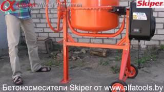 Бетоносмеситель (бетономешалка) Skiper - обзор
