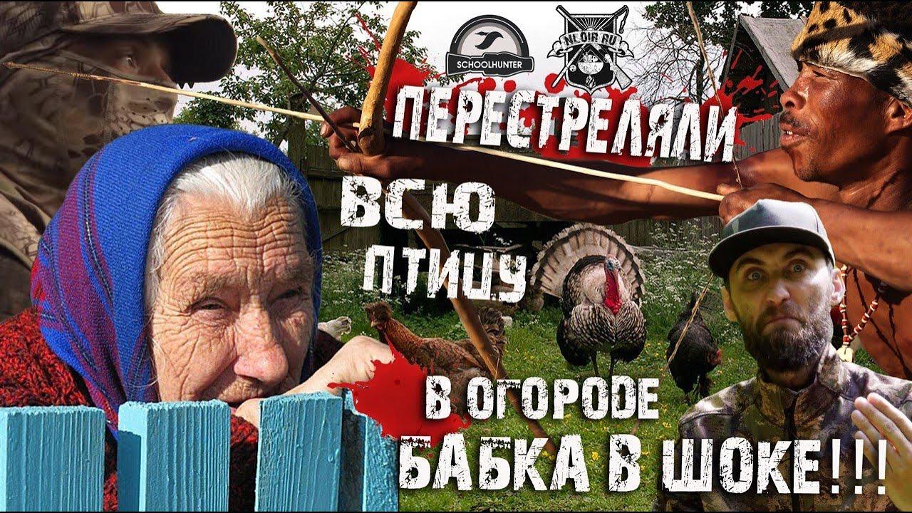 Перестрелял Индюков в Огороде ( Охота с луком в России на Дикую Индейку)