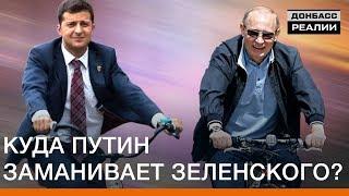Куда Путин заманивает Зеленского? | Донбасc Реалии