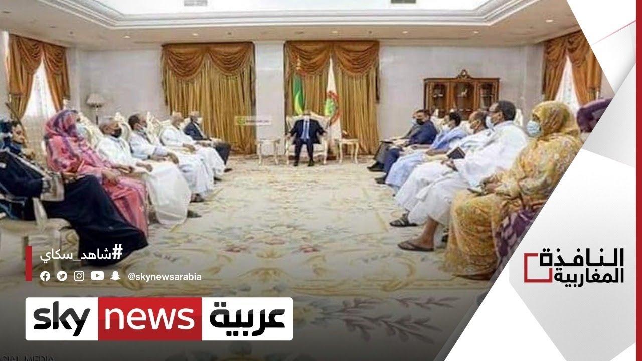 الحزب الحاكم في موريتانيا يدعو لجلسة تحضيرية للتشاور الوطني | #النافذة_المغاربية  - نشر قبل 6 ساعة