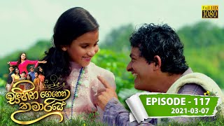 Sihina Genena Kumariye | Episode 117 | 2021-03-07 Thumbnail