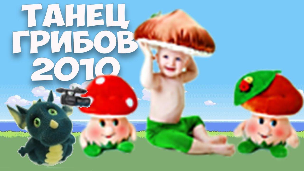 Танец грибочков скачать бесплатно mp3