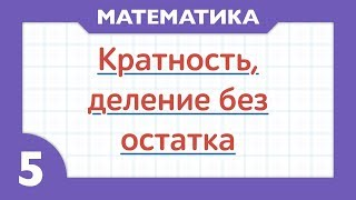 8 - Кратность, деление без остатка ( Математика - 5 класс )
