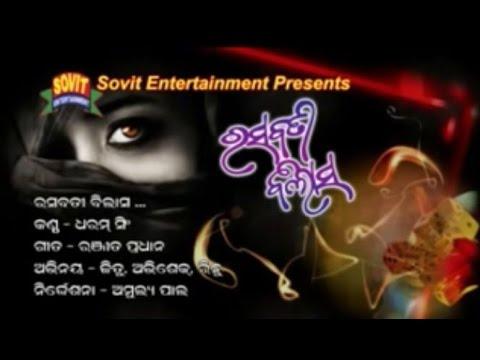 RASABATI BILASA ||  BLOCKBUSTER KOSLI ||SAMBALPURI SONG