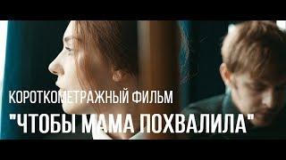 Чтобы мама похвалила (реж. Ася Можегова) | короткометражный фильм, 2017, 12:34'