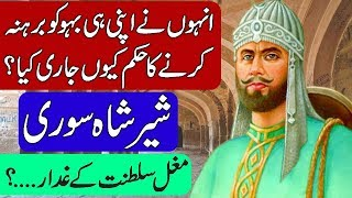 History of Sher Shah Suri  in Urdu & Hindi