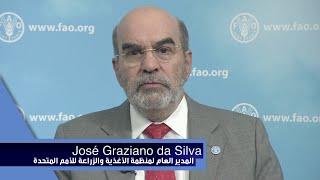 يوم الأغذية العالمي 2016: رسالة فيديو من المدير العام لمنظمة الأمم المتحدة للأغذية والزراعة (فاو)