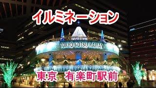 丸の内イルミネーションにすごく近い有楽町駅前広場おすすめスポットで...