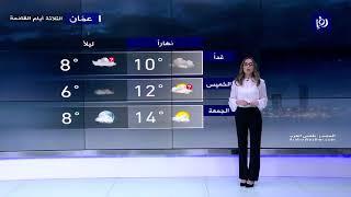 النشرة الجوية الأردنية من رؤيا 18-2-2020 | Jordan Weather