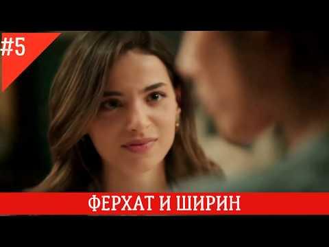 ФЕРХАТ И ШИРИН 5 СЕРИЯ РУССКАЯ ОЗВУЧКА 2 ФРАГ