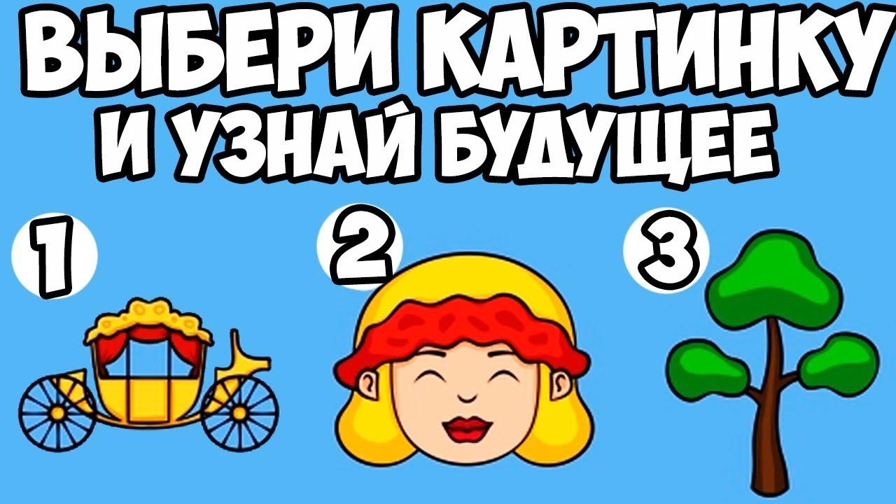 ВЫБЕРИ КАРТИНКУ И УЗНАЙ О СВОЕМ БУДУЩЕМ - YouTube