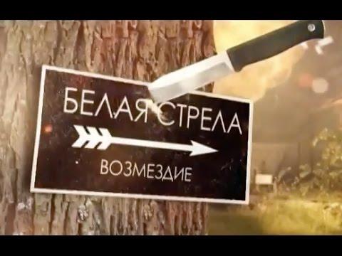 БЕЛАЯ СТРЕЛА 2016 Криминальный фильм ,новые боевики 2016