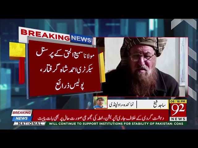 Major breakthrough In Maulana Sami Ul Haq Murder | 13 Dec 2018 | 92NewsHD