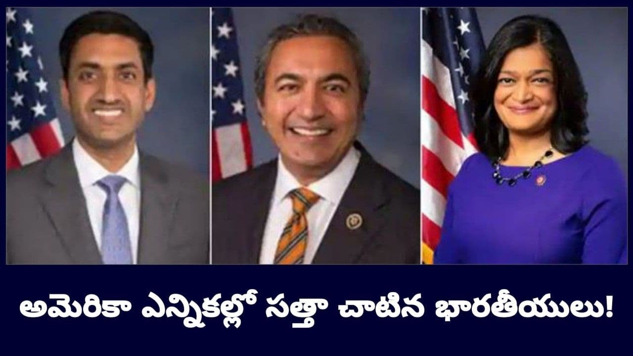 US Election 2020 : అమెరికా ఎన్నికల్లో విజయం సాధించిన నలుగురు భారతీయులు..! || Oneindia Telugu