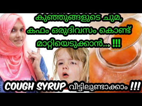 home-made-cough-syrup-for-babies-6-months-plus-malayalam-|-home-remedies-for-cold,-fever-&-cough