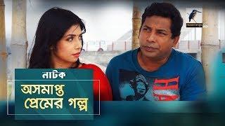 Download Video Oshomapto Premer Golpo I Mosharraf Karim, Nawshaba, Shamima Nazneen I Natok I Maasranga TV I 2018 MP3 3GP MP4