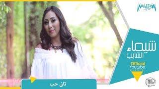 شيماء الشايب - تاني حب Shaimaa Elshayeb - Tany Hob