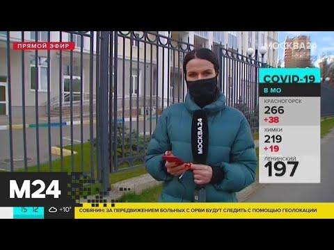 Как протекает коронавирус у детей - Москва 24