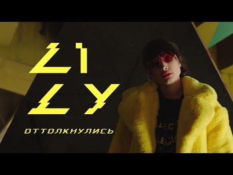 LILY – Оттолкнулись (Премьера видео 2018)