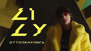 LILY - Оттолкнулись (Премьера видео 2018)