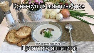 КРЕМ СУП ИЗ ШАМПИНЬОНОВ - ПОШАГОВЫЙ ВИДЕО-РЕЦЕПТ!