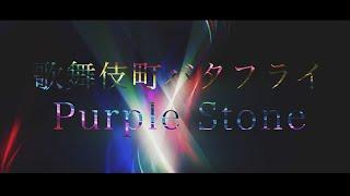 Purple Stone - 歌舞伎町バタフライ