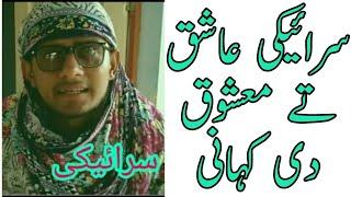 Aashiq Ka Khat Pakra Gya   Saraiki Funny