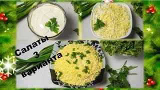 ТОП-3 салата для праздничного стола