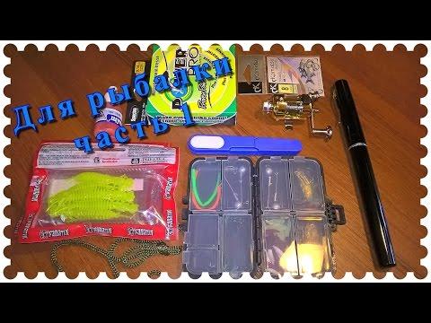 полезные мелочи для рыбалки из китая
