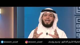 أربع تصرفات تهدم العلاقة الزوجية .. نصائح هامة لكل إمرأة! الشيخ الدكتور وسيم يوسف