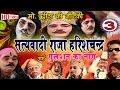 Bhojpuri Nautanki | राजा हरीश चन्द्र (भाग-3) | Bhojpuri Nach Programme | Hd video