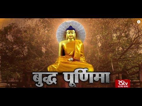 RSTV Vishesh – 17 May 2019: Buddha Purnima | बुद्ध पूर्णिमा