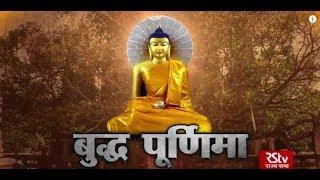 RSTV Vishesh – 17 May 2019 Buddha Purnima बुद्ध पूर्णिमा