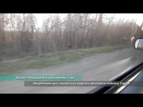 Телеканал АНТЕНА: Дороги Черкащини у жахливому стані