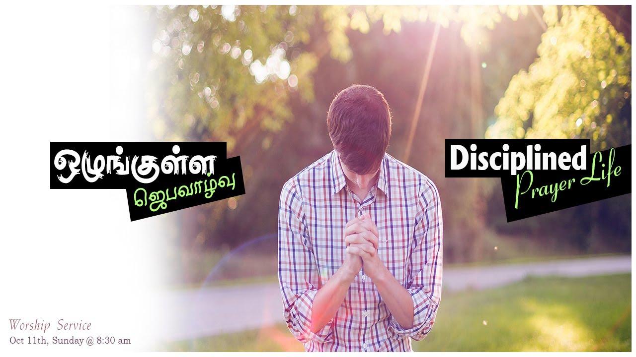 Disciplined Prayer life ஒழுங்குள்ள ஜெப வாழ்க்கை