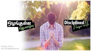 Disciplined Prayer life ஒழுங்குள்ள ஜெப வாழ்க்கை I HOP Church  I Sunday Service I 1th Oct 2020