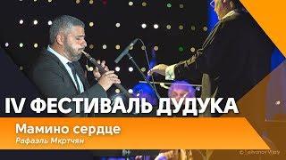 Рафаэль Мкртчян - Мамино сердце (автор Рафаэль Мкртчян) | IV Фестиваль дудука в Кремле