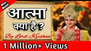 soul | what is a soul | bhagavad gita | bhagwat geeta in hindi | life after death by lord krishna
