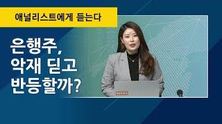 은행주, 악재 딛고 반등할까? / 애널리스트에게 듣는다 / 매일경제TV