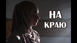 На краю русский сериал 2018 трейлер