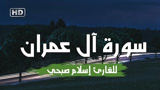 أروع تلاوة من سورة آل عمران للقارئ إسلام صبحي صوت يريح القلب 💚