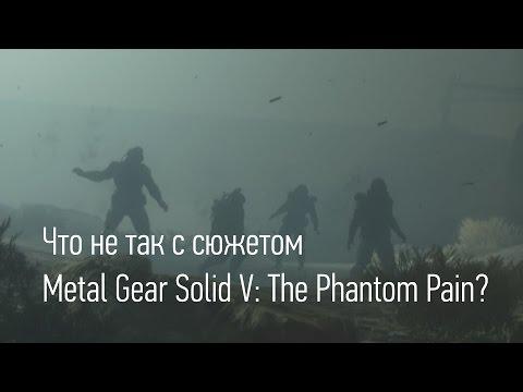 Что не так с сюжетом Metal Gear Solid V: The Phantom Pain?