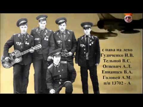 Мы служили в Германии ГСВГ , ВВС