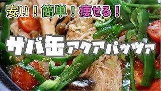 安くて簡単なダイエットレシピ!サバ缶でアクアパッツァの作り方