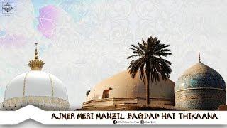 Video Ajmer Meri Manzil Bagdad Hai Thikaana | Waqar Ahmed Qadri download MP3, 3GP, MP4, WEBM, AVI, FLV Mei 2018
