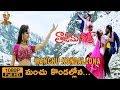 Manchu kondallona Video Song HD | Taj Mahal Movie | Srikanth | Monika bedi| Suresh Productions
